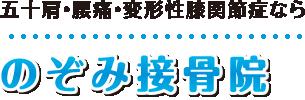 【台東区入谷】整体・マッサージ師も通う「のぞみ接骨院」:ホーム